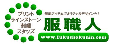 Tシャツプリント【服職人.com】ホームへ