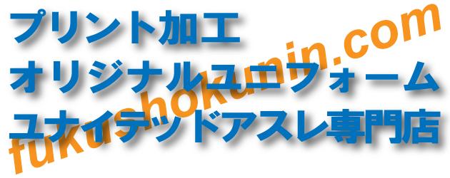「プリント加工でオリジナルユニフォーム」Tシャツプリント【服職人.com】