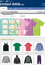 無地Tシャツ通販【ユナイテッドアスレ.net】へ